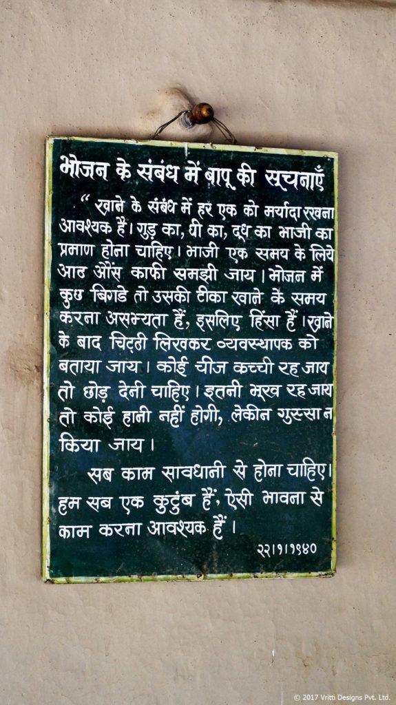 Gandhi Ji Ashram food policy